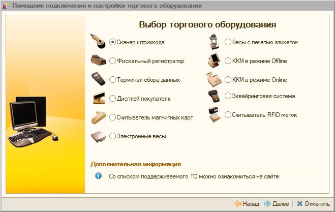 https://expresssoft.com.ua/images/page/torgovoe_oborudovanie.png
