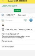 Готовые мобильные приложения для вендинга