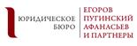 логотип ЕГОРОВ ПУГИНСКИЙ АФАНАСЬЕВ И ПАРТНЕРЫ