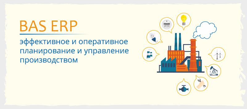 Конфигурация BAS ERP - Эффективное управление производством, оперативное планирование и управление производством