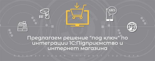 Интеграция ip телефонии с 1С:Підприємство для интернет магазинов