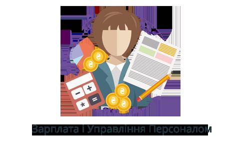 Зарплата і управління персоналом | Система управління персоналом підприємства