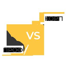 Сравнение версий ПРОФ и КОРП