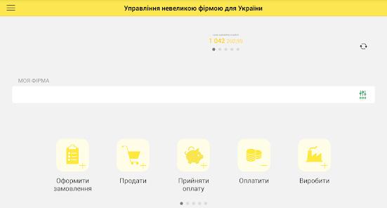 Мобильное приложение УНФ 1С:Підприємство