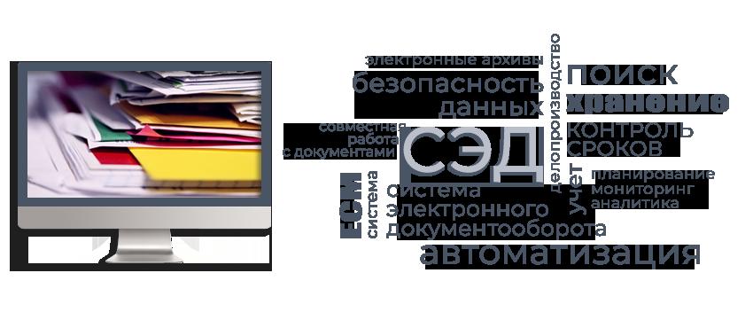 Системы электронного документооборота, Украина - виды, примеры