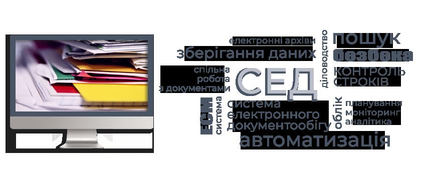 Cистемы електронного документообігу на ринку України - СЕД или СЕДО системи