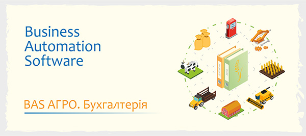 Бухгалтерія сільськогосподарського підприємства в програмі BAS АГРО Бухгалтерія