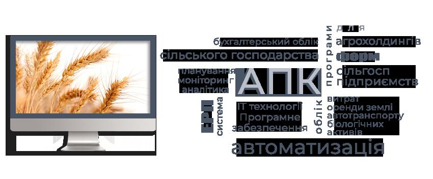 Ведення агробізнесу в Україні - IT технології, агробізнес сьогодні