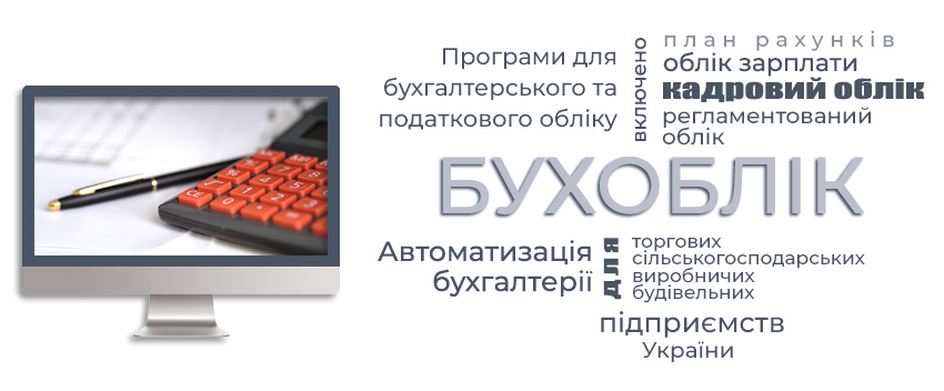 Програми для ведення бухгалтерського обліку Україна, програма для бухгалтерії