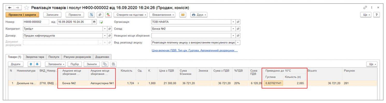 BAS. Модуль обліку акцизного палива - учет топлива на предприятии/Облік палива на підприємстві, проводки по акцизу Украина