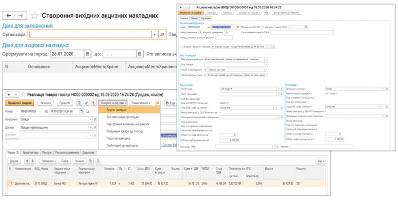 Акцизний податок на пальне/Акциз на топливо в Украине, акцизна накладна на пальне/акцизная накладная Украина
