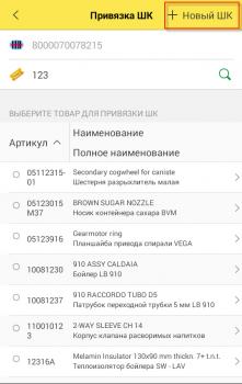 Автоматизация складских процессов: мобильное приложение для склада