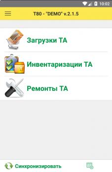 Главный экран мобильного приложения Вендинг 8.3