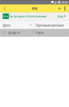 Список документов ЗТА (загрузка торговых автоматов) мобильного приложения Вендинг 8.3