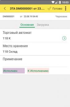Форма документа ЗТА мобильного приложения Вендинг 8.3