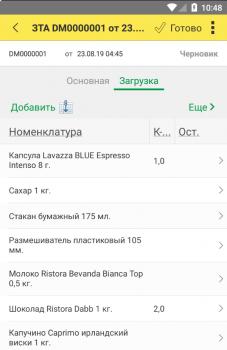 Документ ЗТА, загружаемые продукты мобильного приложения Вендинг 8.3