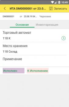 Документ инвентаризации ИТА мобильного приложения Вендинг 8.3
