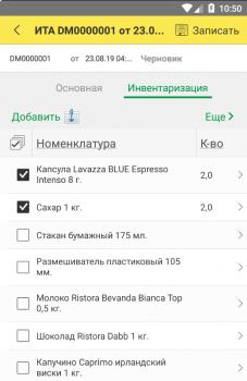 Оражение инвентаризации, документ инвентаризации ИТА мобильного приложения Вендинг 8.3