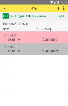 Документ РТА, отражение ремонтов, экран выбора автоматов мобильного приложения Вендинг 8.3