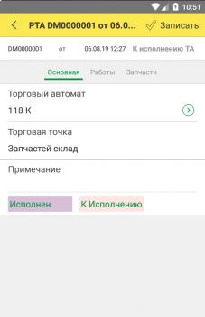 Документ РТА, отражение ремонтов, основной экран мобильного приложения Вендинг 8.3